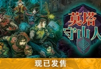 莫塔守山人Children of Morta 官方中文版 RPG