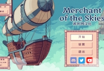天空商人(Merchant of the Skies)pc官方中文版 天空沙盒游戏